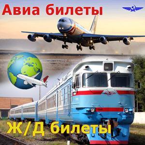 Авиа- и ж/д билеты Зыряновского