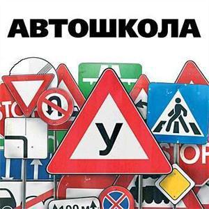 Автошколы Зыряновского