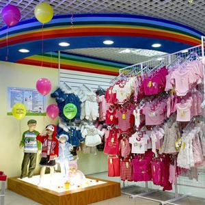 Детские магазины Зыряновского
