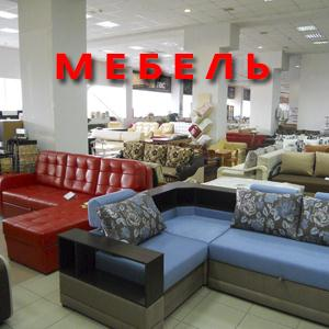 Магазины мебели Зыряновского
