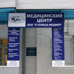 Медицинские центры Зыряновского