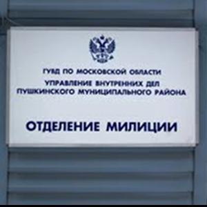 Отделения полиции Зыряновского