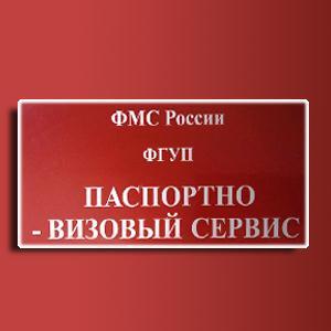 Паспортно-визовые службы Зыряновского