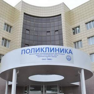Поликлиники Зыряновского