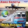 Авиа- и ж/д билеты в Зыряновском