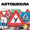 Автошколы в Зыряновском