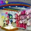 Детские магазины в Зыряновском
