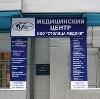 Медицинские центры в Зыряновском