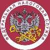 Налоговые инспекции, службы в Зыряновском