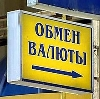 Обмен валют в Зыряновском