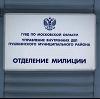 Отделения полиции в Зыряновском