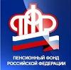 Пенсионные фонды в Зыряновском