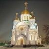 Религиозные учреждения в Зыряновском