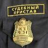 Судебные приставы в Зыряновском