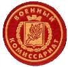 Военкоматы, комиссариаты в Зыряновском