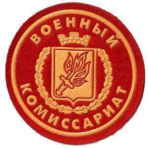 Военкоматы, комиссариаты Зыряновского